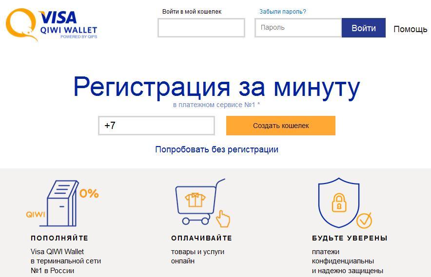 registratsiya-v-kivi-koshelek-besplatno